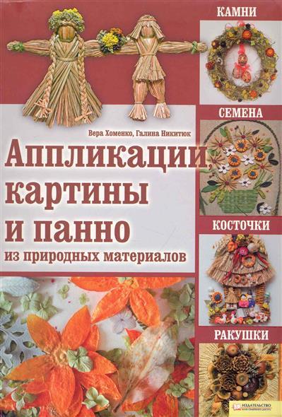 Хоменко В., Никитюк Г. Аппликации картины и панно из природных материалов