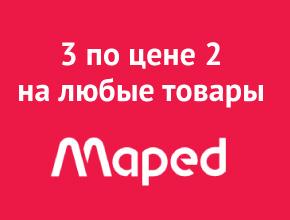 Необычная канцелярия Maped!
