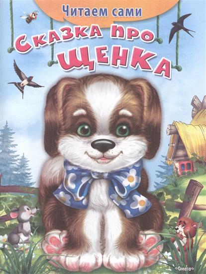 Сказка про щенка