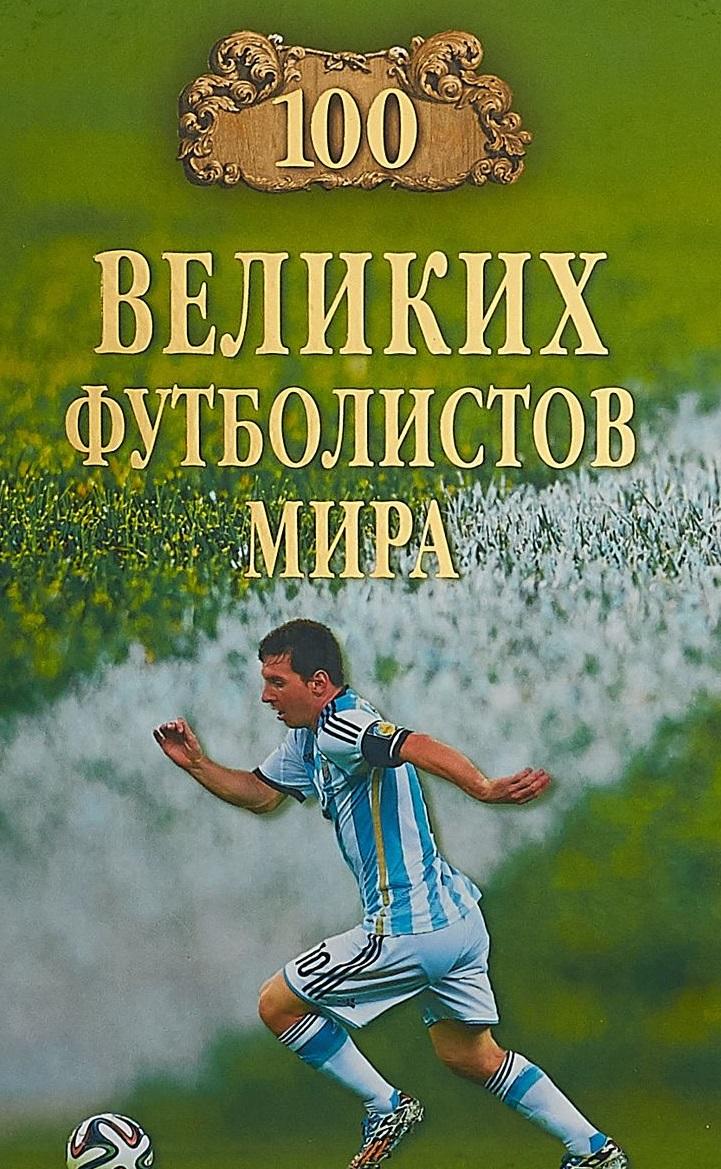 Малов В. Сто великих футболистов мира