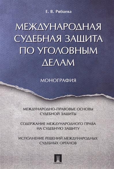 Рябцева Е. Международная судебная защита по уголовным делам. Монография