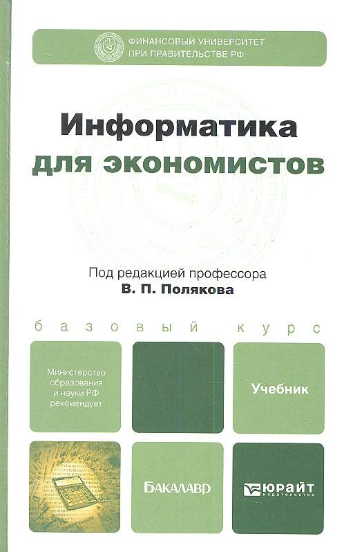 Поляков В. (ред.) Информатика для экономистов. Учебник для бакалавров минашкин в ред статистика учебник для бакалавров