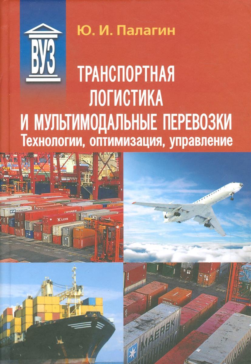 Палагин Ю. Транспортная логистика и мультимодальные перевозки. Технологии, оптимизация, управление
