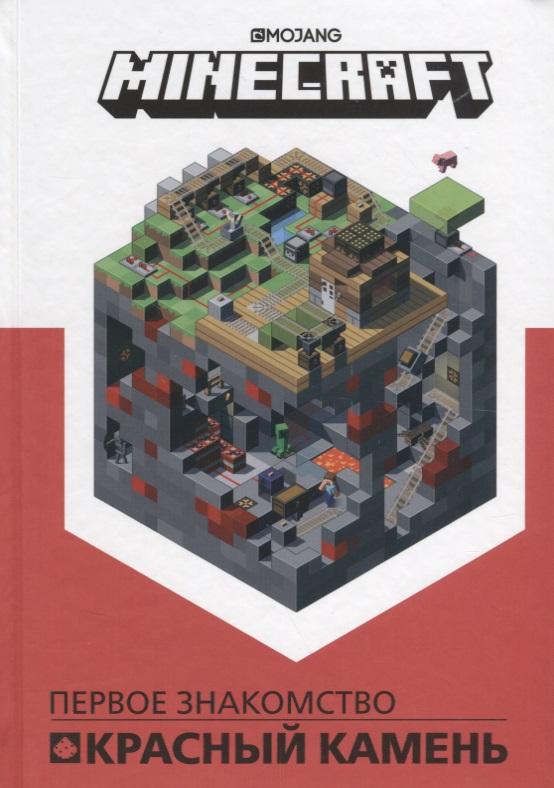 Токарева Е. (ред.) Minecraft. Первое знакомство. Красный камень ксения крот цепочки первое знакомство