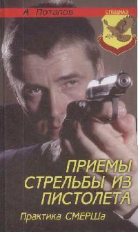 Приемы стрельбы из пистолета
