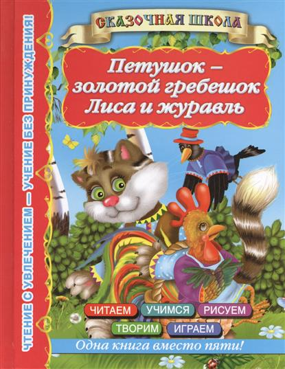Дмитриева В. (сост.) Петушок-золотой гребешок. Лиса и журавль