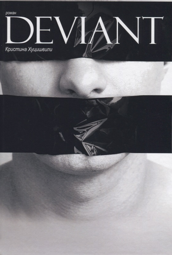 Хуцишвили К. Deviant велосипед norco deviant 20 5 2013