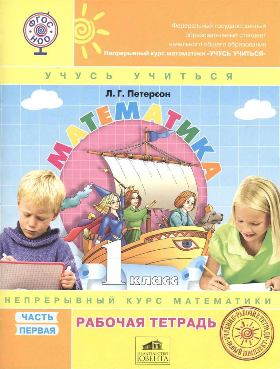 Петерсон Л. Математика. 1 класс. Учусь учиться. Рабочая тетрадь (комплект из 3 книг)