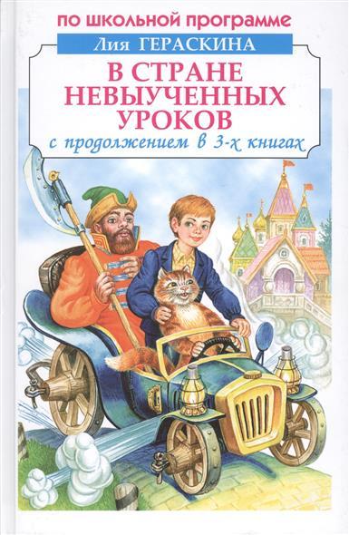Гераскина Л. В Стране невыученных уроков с продолжением в 3-х книгах