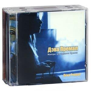 Премал Д. Дэва Премал. Essence (CD). Мантры для трудных времен (CD). Любовь это Космос (CD) (комплект из 3 CD)