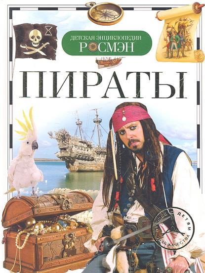 Кудишин И. Пираты