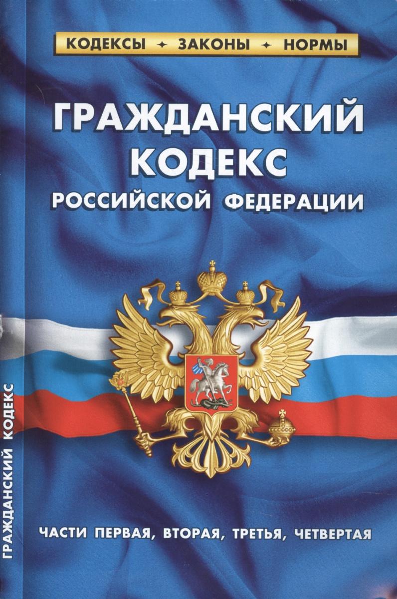 Гражданский кодекс Российской Федерации. Части первая, вторая, третья, четвертая. По состоянию на 1 октября 2017 года