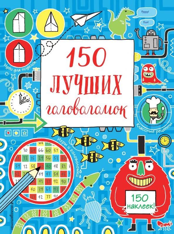 Волченко Ю. (ред.) 150 лучших головоломок волченко ю ред головоломки рисовалки