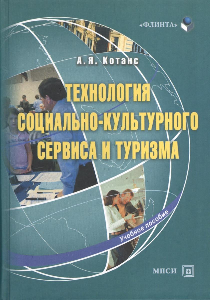 Котанс А. Технология социально-культурного сервиса и туризма. Учебное пособие