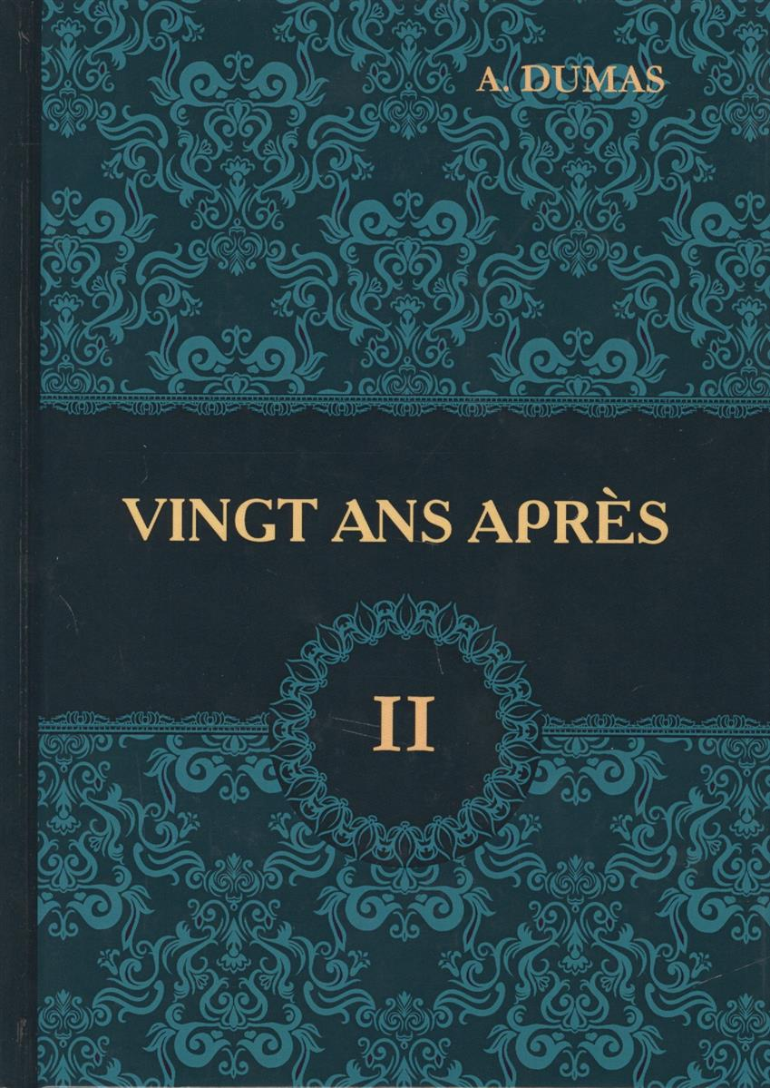 Dumas A. Vingt Ans Apres. Тome II dumas a la reine margot tome ii
