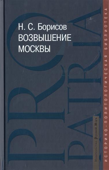 Борисов Н. Возвышение Москвы