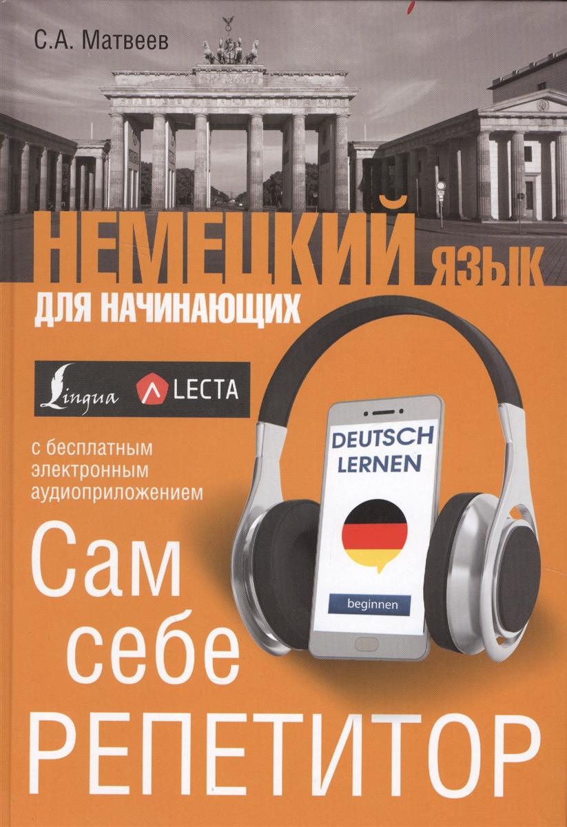 Матвеев С. Немецкий язык для начинающих. Сам себе репетитор