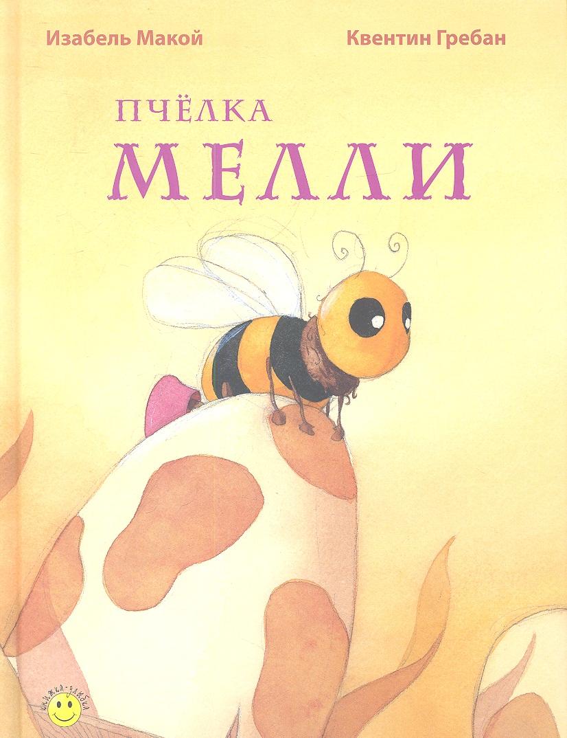 Пчелка Мелли ( Макой И. )