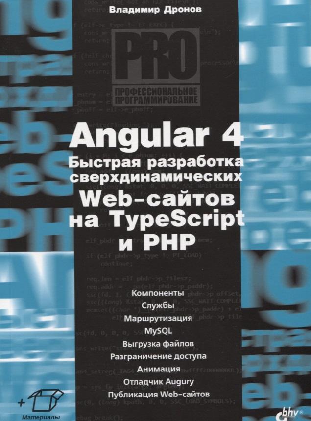 Дронов В. Angular 4. Быстрая разработка сверхдинамических Web-сайтов на TypeScript и PHP