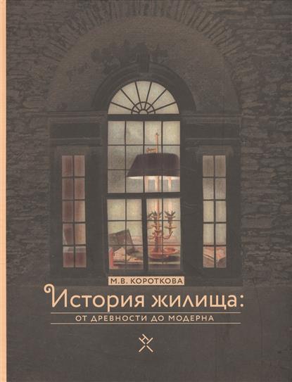 История жилища: от древности до модерна