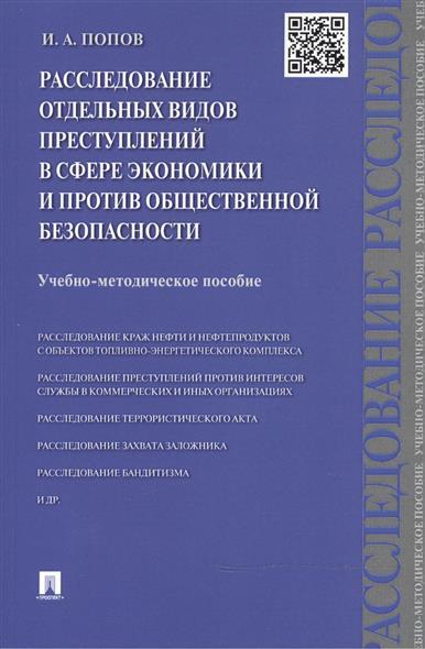 Расследование отдельных видов преступлений в сфере экономики и против общественной безопасности