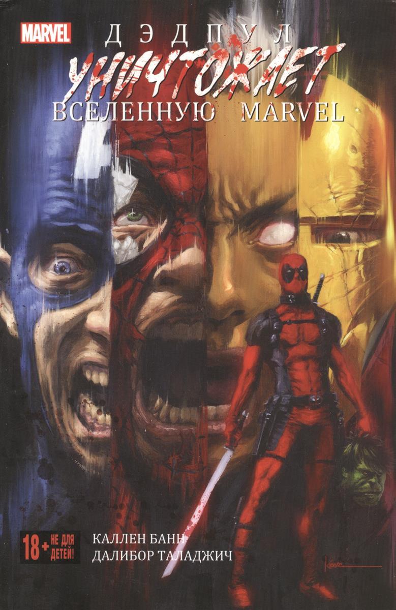 Банн К. Дэдпул уничтожает Вселенную Marvel