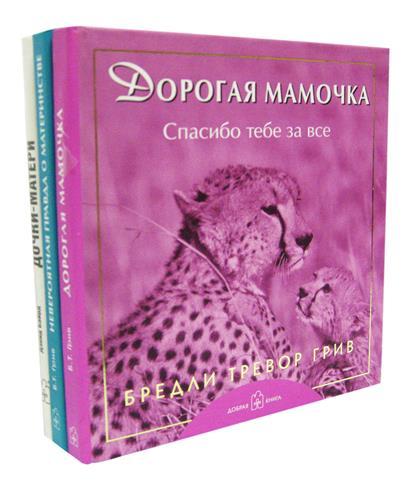 Любимой маме (комплект из 3 книг)