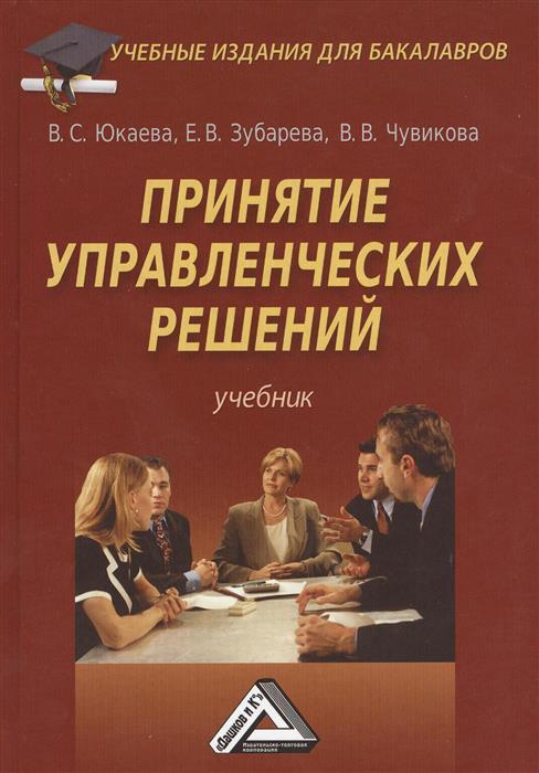 Юкаева В., Зубарева Е., Чувикова В. Принятие управленческих решений. Учебник е в зубарева возрастная морфология практический курс
