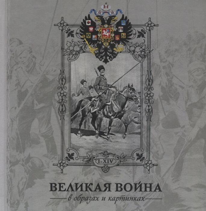 Лазаревский И. (ред.) Альбом Великая война 1914-1916 в образах и картинах.