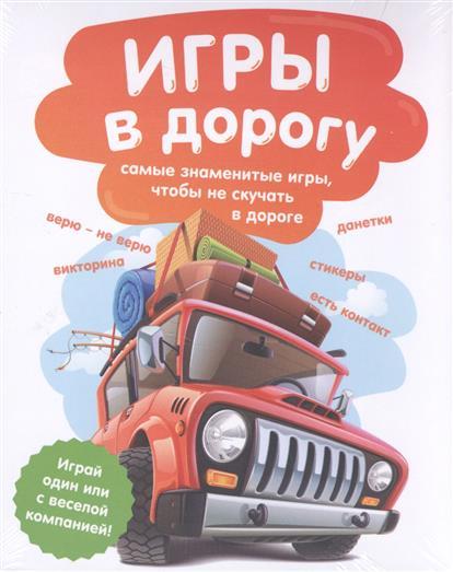 Игры в дорогу. Самые знаменитые игры, чтобы не скучать в дороге (комплект из 4-х книг)