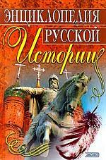 Энциклопедия русской истории