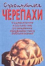 Чегодаев А. Сухопутные черепахи Содержание чегодаев а экзотические черепахи содержание