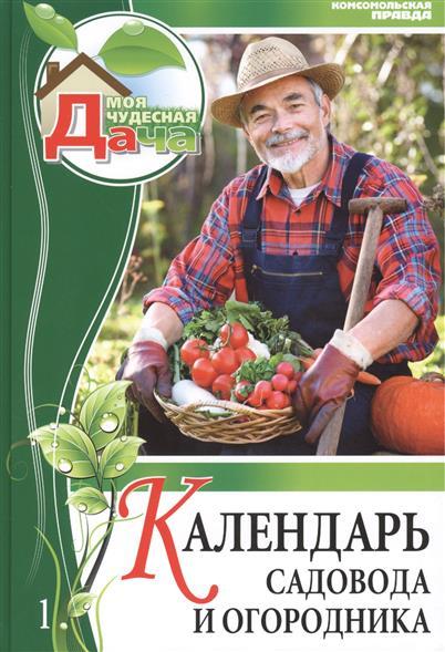 Моя чудесная дача. Том 1. Календарь садовода и огородника