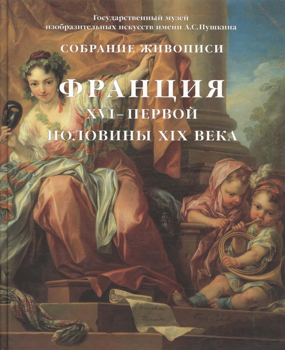 Кузнецова И., Шарнова Е. Собрание живописи. Франция XVI - XX веков (комплект из 2-х книг)