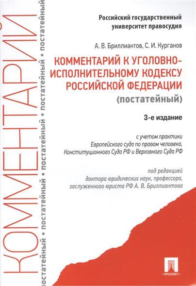 Комментарий к уголовно-исполнительному кодексу Российской Федерации (постатейный). 3-е издание, переработанное и дополненное с учетом практики Европейского суда по правам человека, Конституционного Суда РФ и Верховного Суда РФ