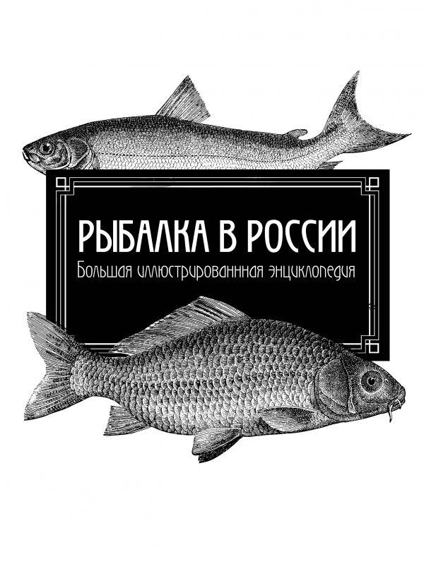 Терентьева Е. Рыбалка в России. Большая иллюстрированная энциклопедия