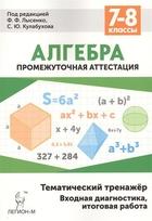 Алгебра. 7-8 классы. Тематический тренажер. Входная диагностика, итоговая работа
