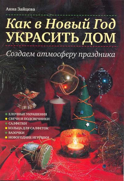 Как в Новый год украсить дом Создаем атмосферу...