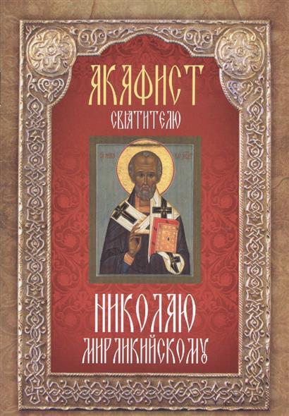 Акафистсвятителю Николаю Мирликийскому