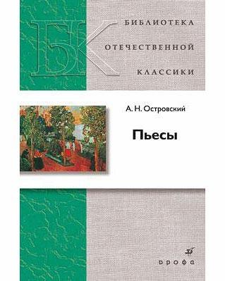 Островский А. Пьесы