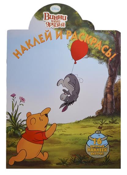 Баталина В. (ред.) Наклей и раскрась! № НР 13125 (Винни и его друзья). 16 цветных наклеек внутри!