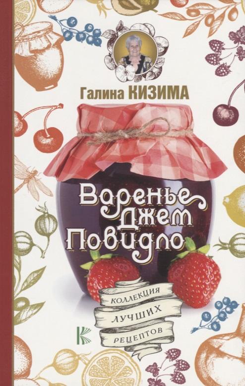 Кизима Г. Варенье, джем, повидло. Коллекция лучших рецептов салаты коллекция лучших рецептов