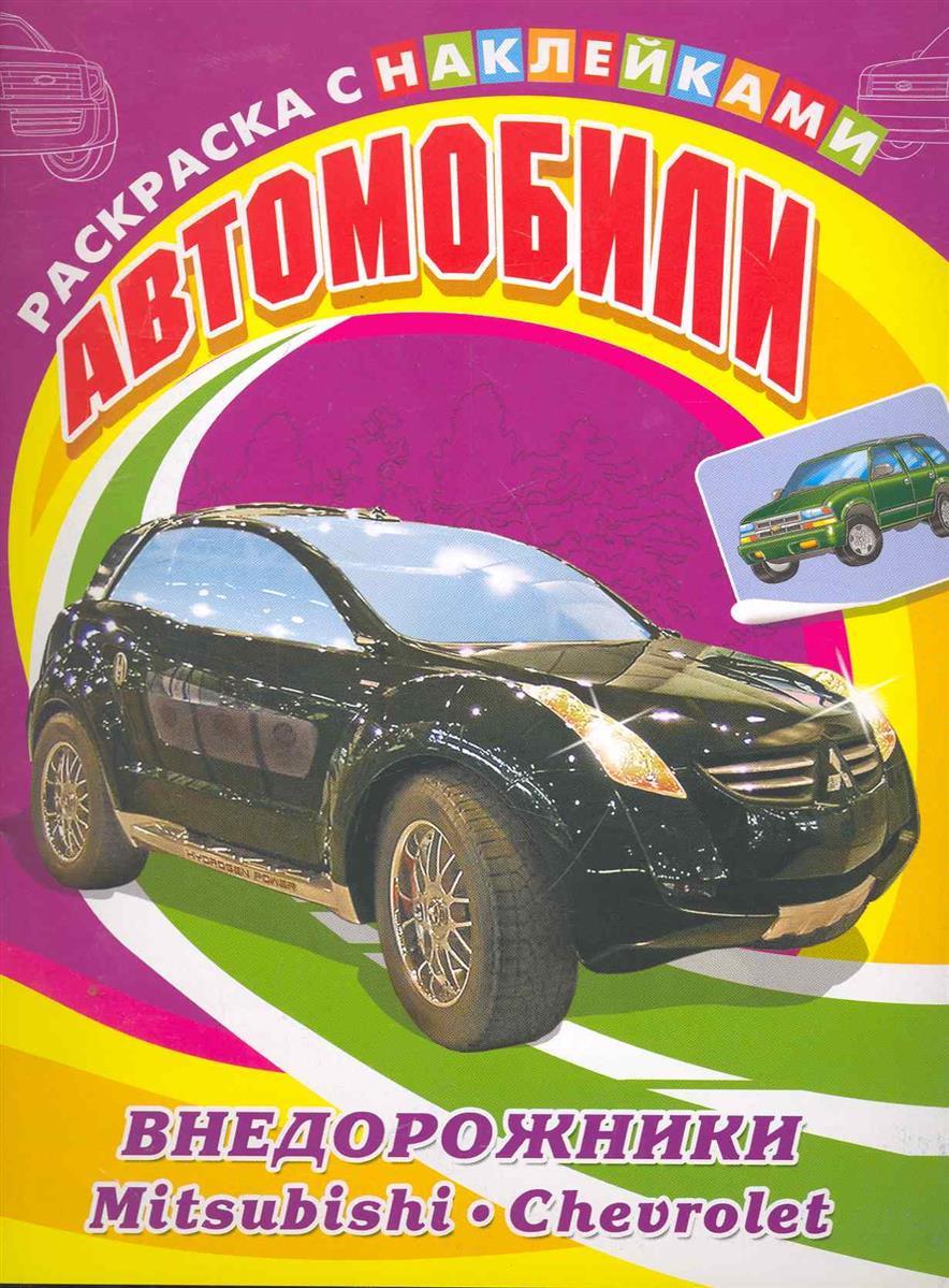 Р Автомобили внедорожники Mitsubishi Chevrolet