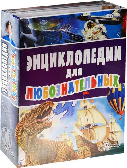 Энциклопедии для любознательных (комплект из 3 книг)