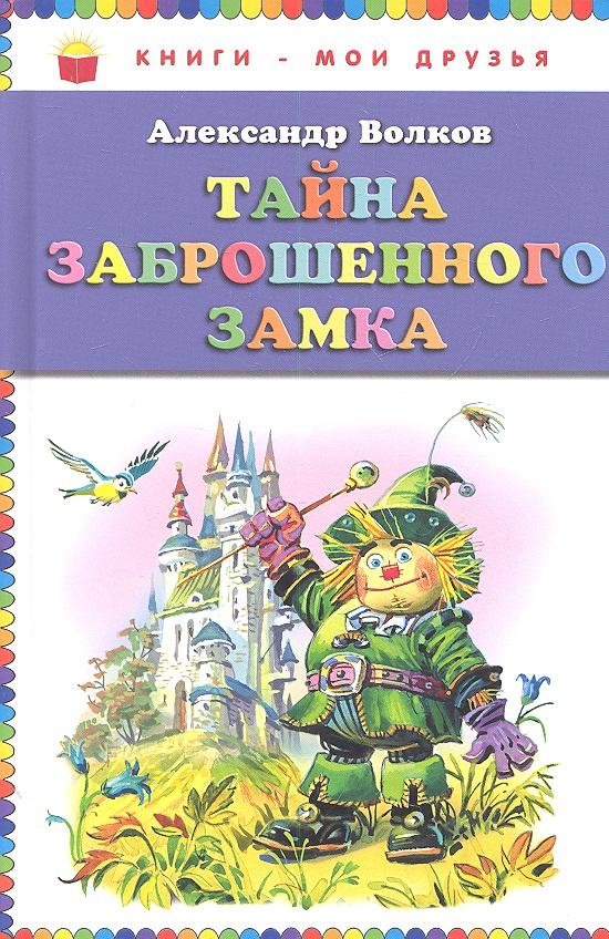 Волков А. Тайна заброшенного замка
