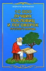 10 000 лучших пословиц и поговорок рус. народа