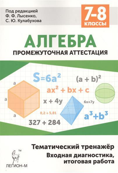 Лысенко Ф., Кулабухова С. (ред.) Алгебра. 7-8 классы. Тематический тренажер. Входная диагностика, итоговая работа