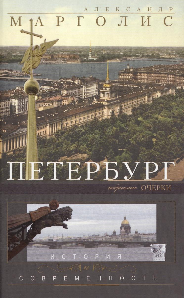 Марголис А. Петербург. История и современность. Избранные очерки
