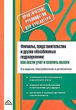 Филиалы представительства и др. обособленные подразделения Как вести учет и платить налоги