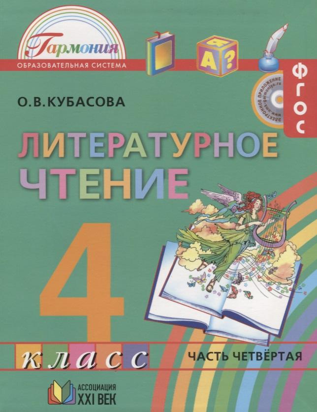 Кубасова О. Литературное чтение. 4 класс. Учебник. Часть четвертая (+ электронное приложение) дрофа литературное чтение 4 кл учебник часть 1 фгос ритм